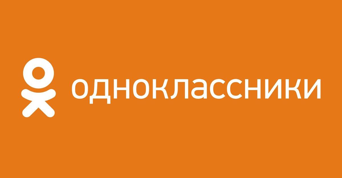 Одноклассники моя страница - открыть мою страницу: вход ок ру социальная сеть