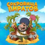 Сокровища пиратов в Одноклассниках