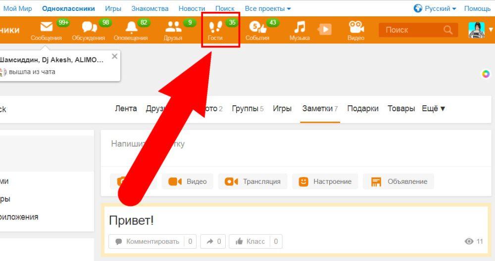 посмотреть гостей в Одноклассниках