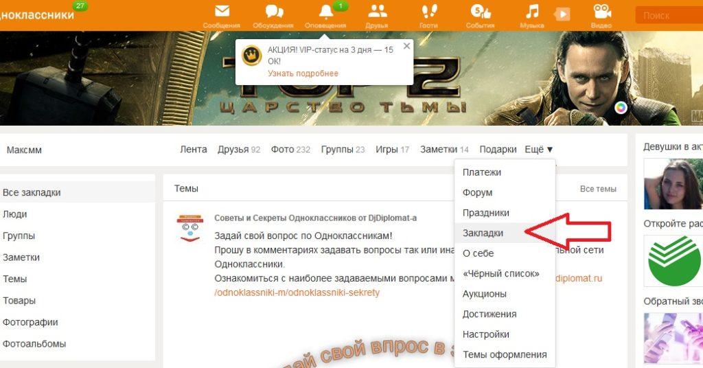 Закладки в Одноклассниках