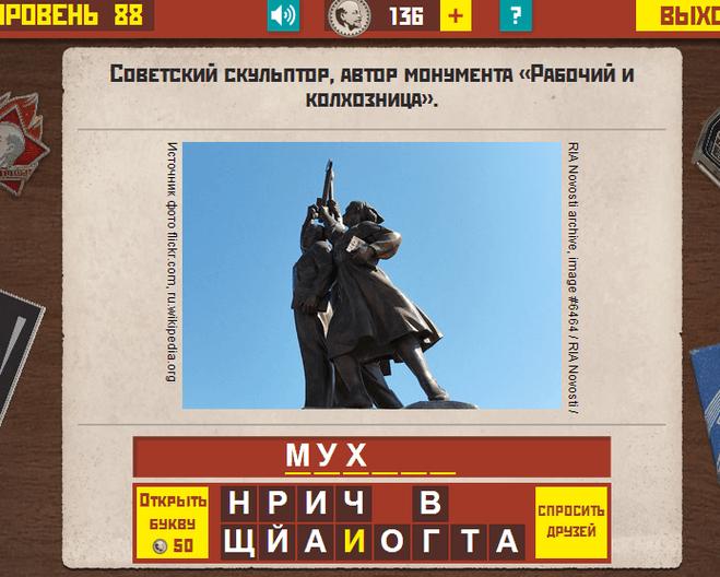 Ответы на игру СССР в Одноклассниках