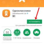 Скачать Одноклассники на мобильный телефон