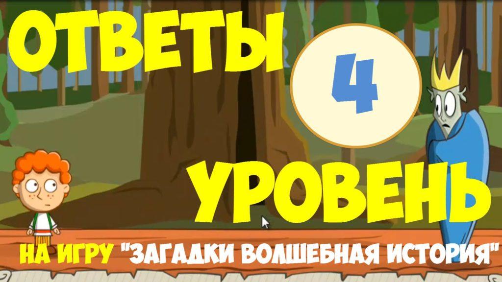 Ответы на загадки в Одноклассниках