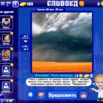 Словоед Одноклассники