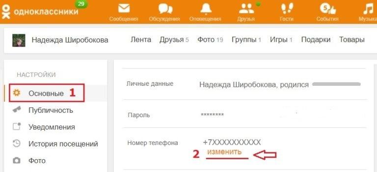 изменить номер телефона в Одноклассниках