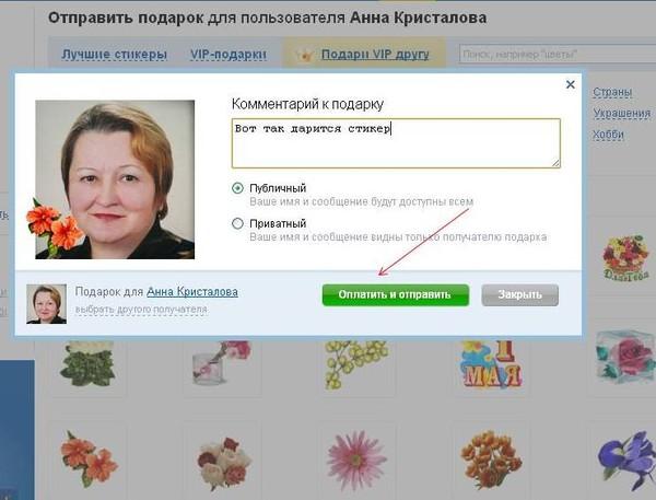 отправить подарок в Одноклассниках