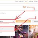 Как загрузить фото в Одноклассниках