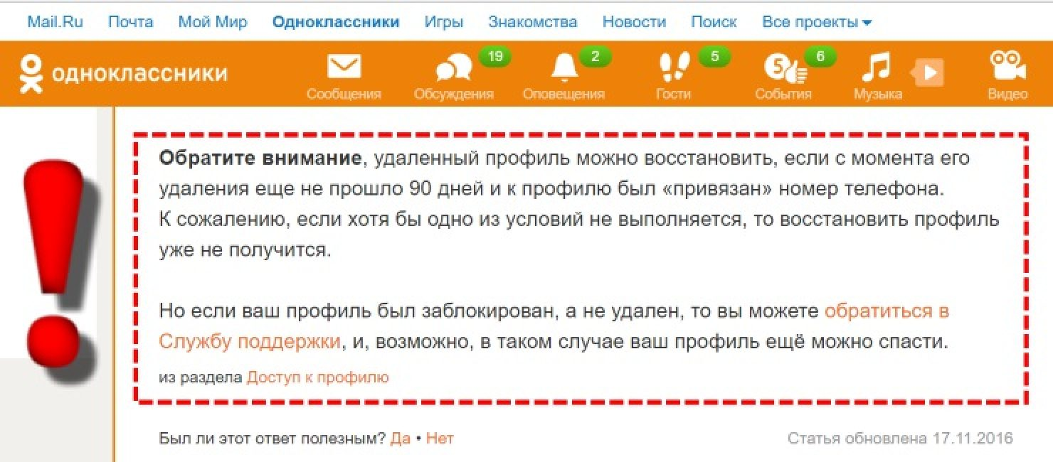 восстановить удаленный профиль в Одноклассниках