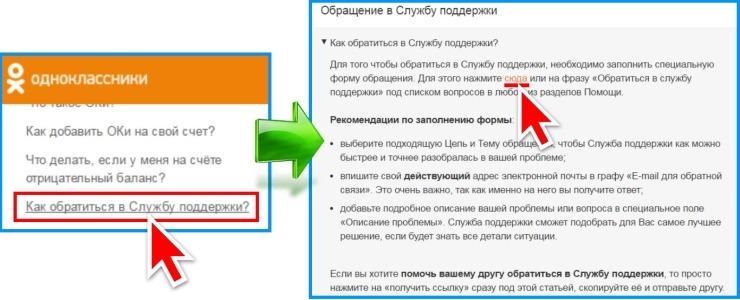 Служба поддержки Одноклассники