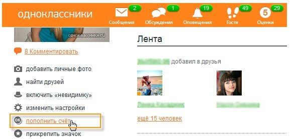 ОК в Одноклассники