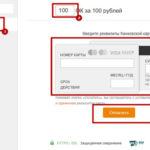 Как пополнить счет в Одноклассниках с банковской карты