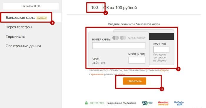 пополнить счет в Одноклассниках с банковской карты