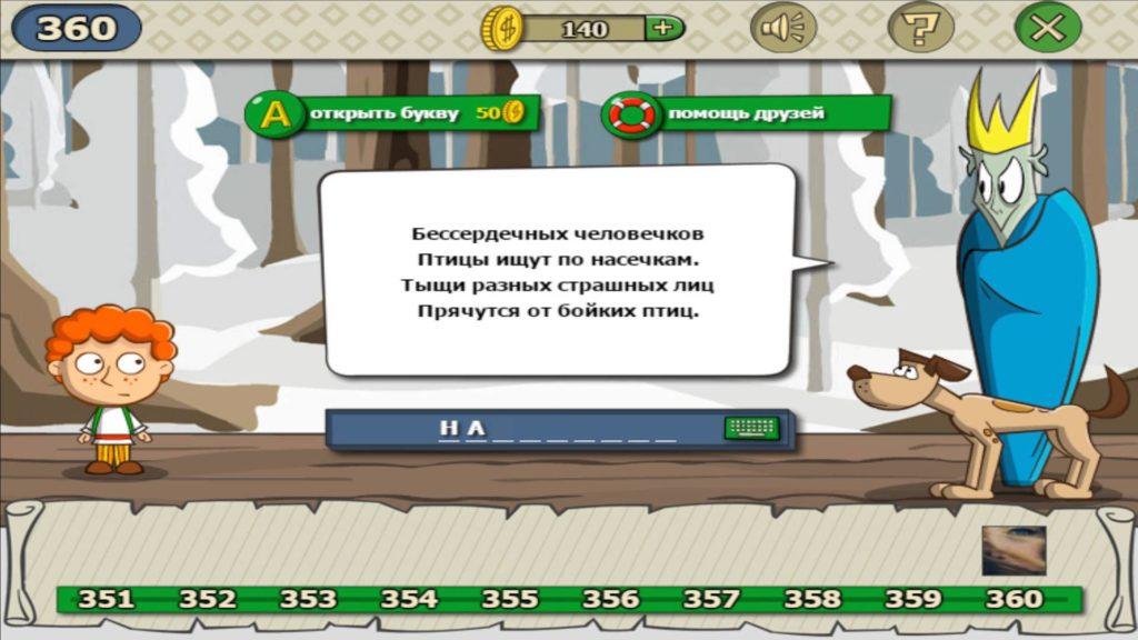 Игра загадки в Одноклассниках