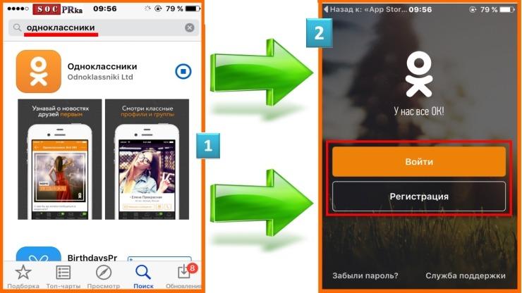 Скачать мобильную версию Одноклассники
