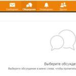 Обсуждения Одноклассники