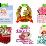 Подарки Одноклассники