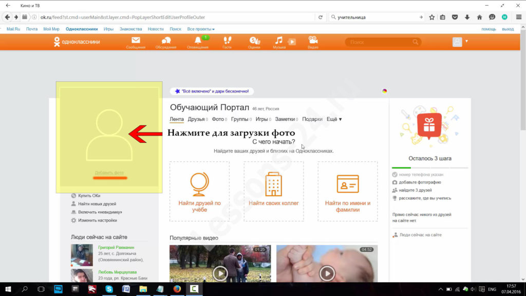 поменять аватарку в Одноклассниках