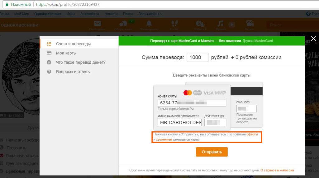 сделать денежный перевод через Одноклассники